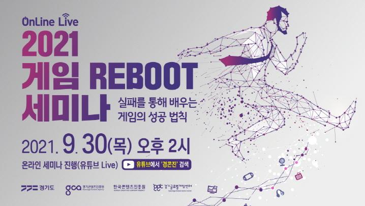 2021 게임 Reboot 세미나[Online Live]